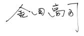 金田 高司