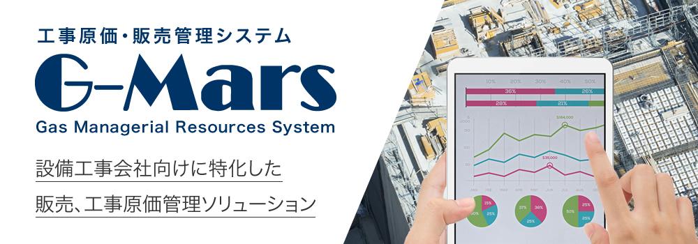 G-Mars