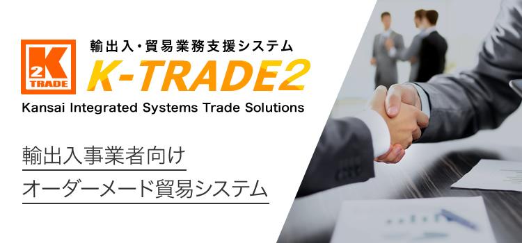 K-TRADE2