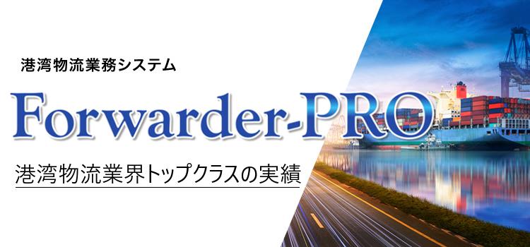 通関業・海貸業向けトータルソリューションForwarder-PRO<Web版>