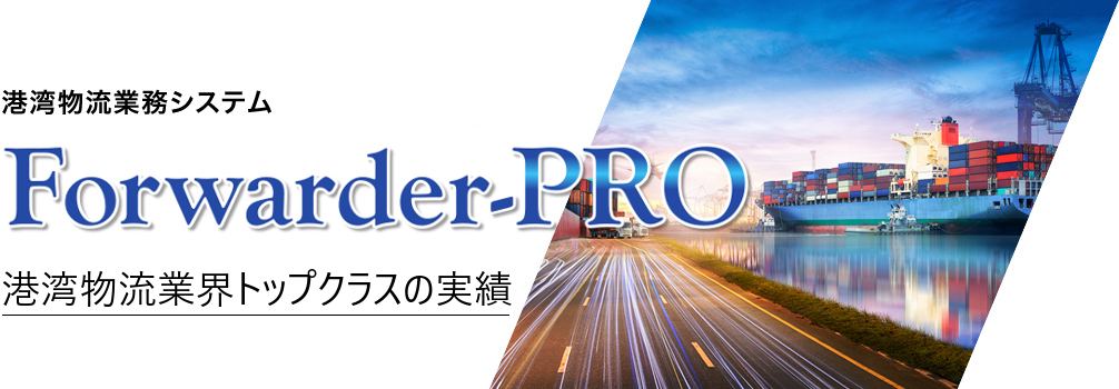 Forwarder-PRO