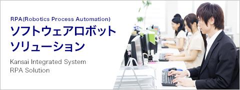 ソフトウェアロボットソリューション